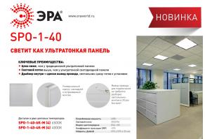 Новый офисный светильник ЭРА SPO-1-40: светит, как ультратонкая панель