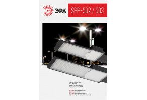 Уличные консольные LED-светильники ЭРА SPP-502/503 - новинка!