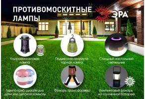 ЭРА расширила ассортимент противомоскитных ламп