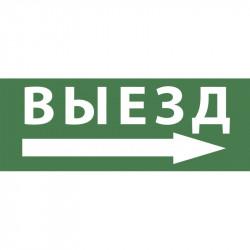 """INFO-DBA-017 ЭРА Самоклеящаяся этикетка 200х60мм """"Выезд/стрелка направо"""" DPA/DBA (5/20000)"""