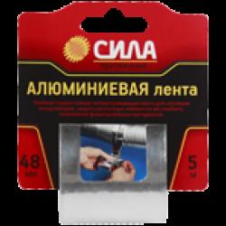 TAL72-04 СИЛА Алюминиевая 48мм*5м (24/72/1728)